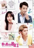 My Lovely Girl (DVD) (Box 1) (Japan Version)