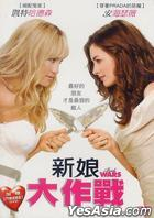 Bride Wars (DVD) (Taiwan Version)