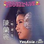 Jing Xuan Ji (Hai Shan Reissue Version)