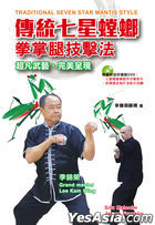 Chuan Tong Qi Xing Tang Lang. Quan Zhang Tui Ji Ji Fa ( Nei Fu Zhen Cang BanDVD )