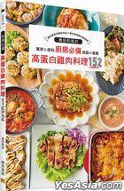 廚房必備高蛋白雞肉料理152:最受喜愛的國民肉品X最創意的雞肉傳道師