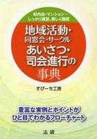 chiiki katsudou dousoukai sa kuru aisatsu shikai shinkou no jiten chiyounaikai manshiyon shitsukari un ei tanoshiku keizoku