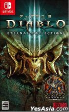 Diablo III Eternal Collection (日本版)