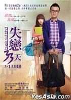 Love Is Not Blind (2011) (DVD) (Hong Kong Version)