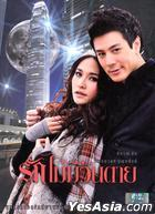 Ruk Mai Mee Wan Tai (DVD) (End) (Thailand Version)