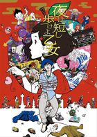 The Night is Short, Walk On Girl (Blu-ray) (Special Edition) (Japan Version)