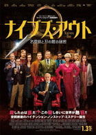 KNIVES OUT (DVD) (Japan Version)