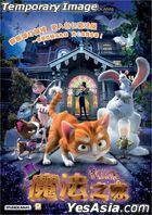 The House of Magic (2013) (Blu-ray) (Hong Kong Version)