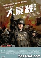 Re-Kill (2015) (DVD) (Hong Kong Version)