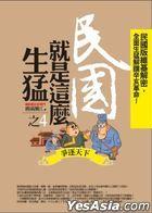 Min Guo Jiu Shi Zhe Mo Sheng Meng(4) Zheng Zhu Tian Xia