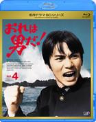 Ore wa Otokoda! (Blu-ray) (Vol.4) (Japan Version)