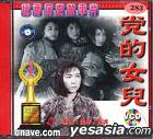 Dang De Nu Er (VCD) (China Version)