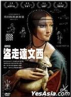 Vinci (Taiwan Version)