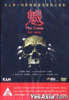 The Cases (2012) (DVD) (Hong Kong Version)