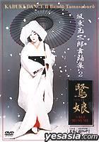 Sagi Musume - Tamasaburo Bando Butoushuu (DVD) (Vol.2) (Japan Version)
