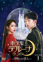 Hotel Del Luna (DVD) (Box 1) (Japan Version)