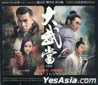 Wu Dang (2012) (VCD) (Hong Kong Version)