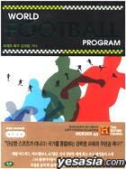 History Channel - World Football Program (Korean Version)