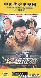 Zhong Ji Zheng Ju (DVD) (End) (China Version)