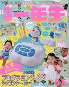 Shogaku 1 Nensei 01001-06 2021