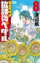 houkago pedaru 8 8 yowamushi pedaru koushiki ansoroji  shiyounen chiyampion komitsukusu SHONEN CHAMPION COMICS