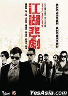 江湖悲劇 (2016) (DVD) (香港版)