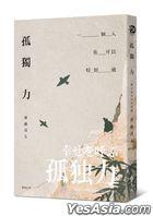 Gu Du Li : Yi Ge Ren Ye Ke Yi Hao Hao Guo
