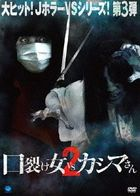 Kuchisake Onna VS Kashima San Vol.2 (Japan Version)