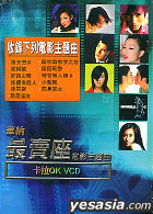 Warner The Best Selling of Movie Theme Songs Karaoke VCD