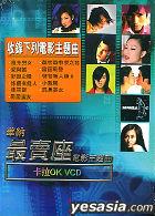 華納最賣座電影主題曲卡拉OK VCD