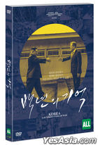 Korea, A Hundred Years of War (DVD) (Korea Version)