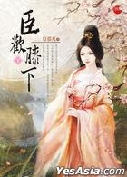 Chen Huan Xi Xia  Xia