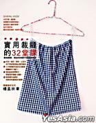 Shi Yong Cai Feng De32 Tang Ke : Zui Duan Shi Jian , Zui Sheng Bu Liao Zhi Zuo Fu Shi He Za Huo