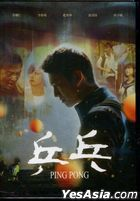 Ping Pong (2017) (DVD) (Taiwan Version)