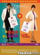 Love Clinic (2015) (DVD) (Hong Kong Version)