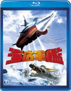 Atragon - The Flying Super-Sub (Blu-ray) (Japan Version)