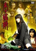 冬之怪談 - Twilight File 6 : 我和我和婆婆的物語 (DVD) (日本版)