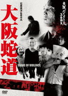 Snake Of Violence  (DVD) (Special Priced Edition)  (Japan Version)