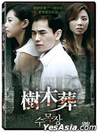Natural Burials (2012) (DVD) (Taiwan Version)