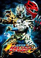 獸拳戰隊 Gekiranger (DVD) (Vol.11) (日本版)