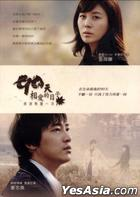 90 Days, Time to Love (DVD) (End) (Multi-audio) (MBC TV Drama) (Taiwan Version)