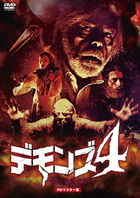 La Setta (DEMONS 4) (DVD) (HD Master Edition) (Japan Version)