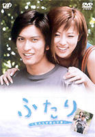 24 Hour Television Special Drama 2003 Futari - Watashitachi ga eranda michi  (Japan Version)