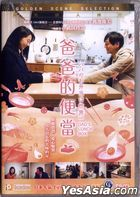 Dad's Lunch Box (2017) (DVD) (English Subtitled) (Hong Kong Version)