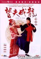 Love Is Love (1990) (DVD) (Kam & Ranson Version) (Hong Kong Version)