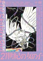 21世紀女子 (DVD)(日本版)