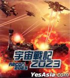 Recon 2023 (2009) (VCD) (Hong Kong Version)