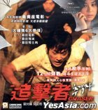 Chaser (VCD) (Hong Kong Version)