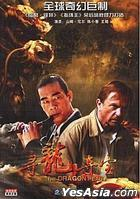 The Dragon Pearl (DVD) (China Version)