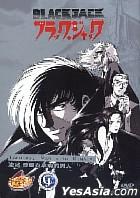 Black Jack - I Ceberg, Man With Kimaira (Hong Kong Version)
